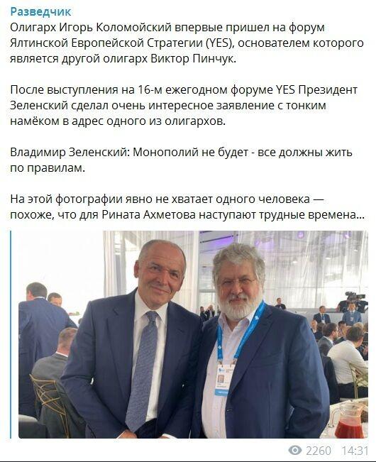 Зеленський зробив попередження Ахметову і Порошенку