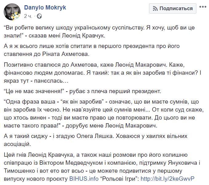 """""""Это не имеет значения!"""" Кравчук разозлился на вопрос о законности богатств Ахметова"""