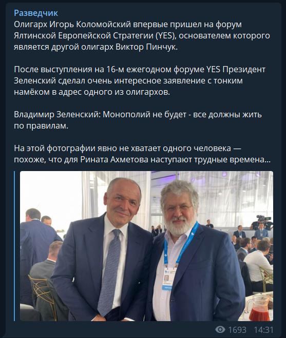 Настали трудные времена для Ахметова? Знаковое фото его врагов и слова Зеленского все прояснили