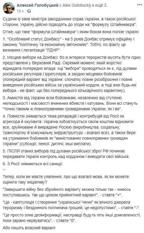 Що таке формула Штайнмайера і чому це повна капітуляція України