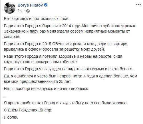 """Филатов накануне визита Зеленского рассказал, как ему угрожал главарь """"ДНР"""" Захарченко"""