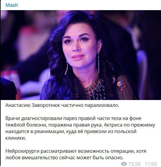 Анастасії Заворотнюк стало гірше: які новини з лікарні