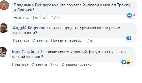 Хто мав Україну? Незадані Зеленським питання Пінчуку підірвали мережу