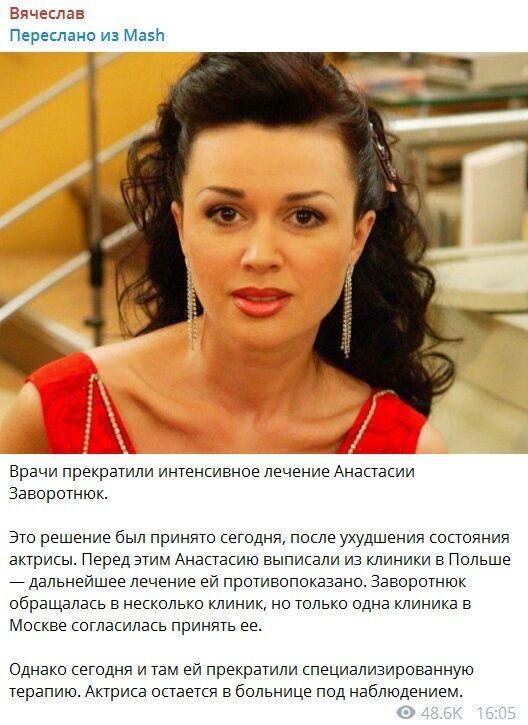 Из больницы поступили тревожные новости о Заворотнюк