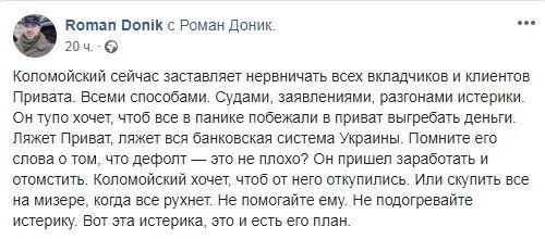 """Коломойський хоче помститися"": Донік дав моторошний прогноз по ПриватБанку"