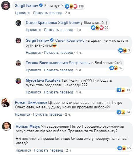 """""""Шоколадная проститутка"""": Янина Соколова сообщила новость о Порошенко"""