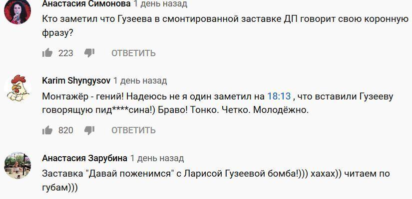 """Ургант одружив Собчак і Богомолова під фразу """"підар#сіна!"""""""