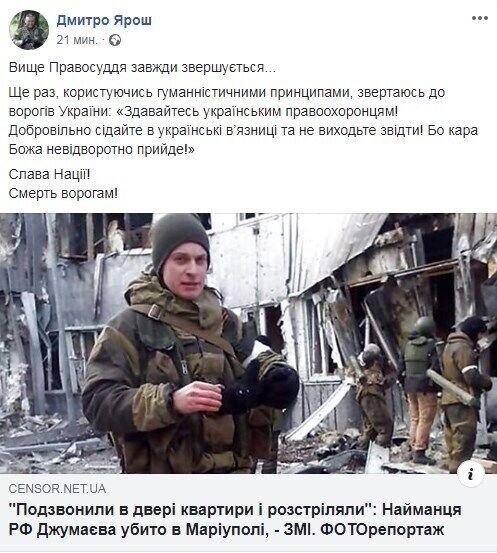 Кто такой Роман Джумаев и что сказал Ярош о его убийстве, фото