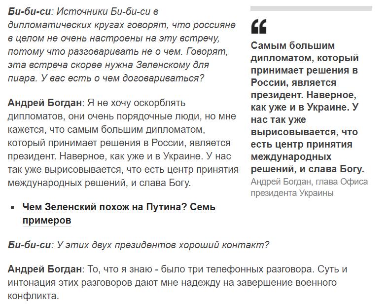 """Я не хочу оскорблять, но..."" Богдан опустил людей Путина"