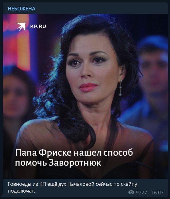 """""""Го*ноїди"""": яку жуть говорять про Заворотнюк, поки їй стає все гірше"""