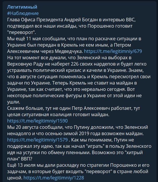 Богдан жестко предостерег противников Зеленского