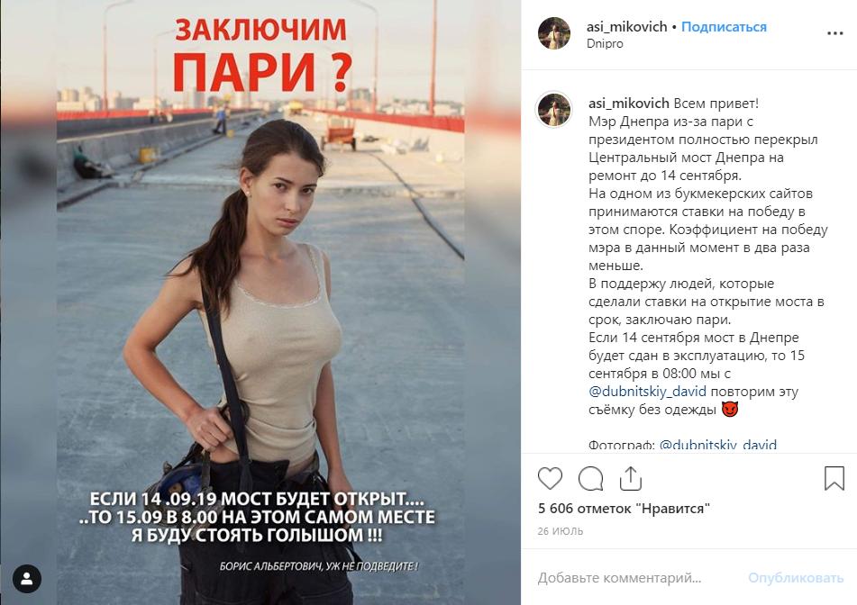 Хто така Ася Міковіч, що вона влаштувала гола в Дніпрі, інші її фото 18+