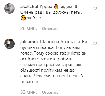 Тимошенко бросила певица