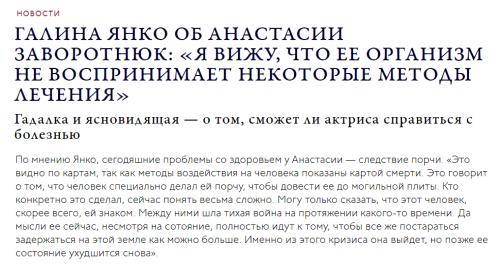 """""""Го*ноеды"""": какую жуть говорят о Заворотнюк, пока ей становится все хуже"""