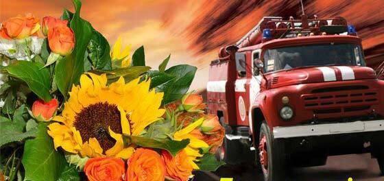 З Днем рятівника! Картинки і листівки для привітання на свято