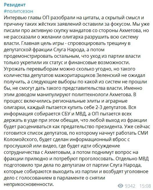 """Ахметов намагається купити """"Слугу народу"""" – Коломойський готує гучний компромат"""