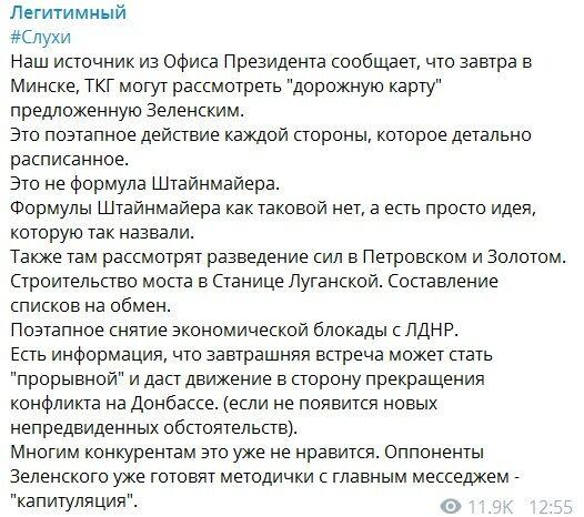 """Формула Зеленского: готовится большой """"прорыв"""" по Донбассу?"""