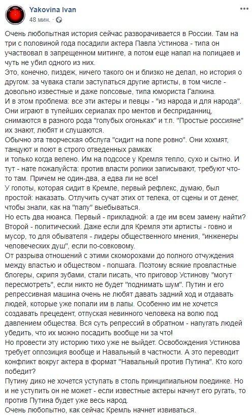 """""""Піз*ьож"""": блогер пояснив, як арешт Устинова загнав Путіна в кут"""