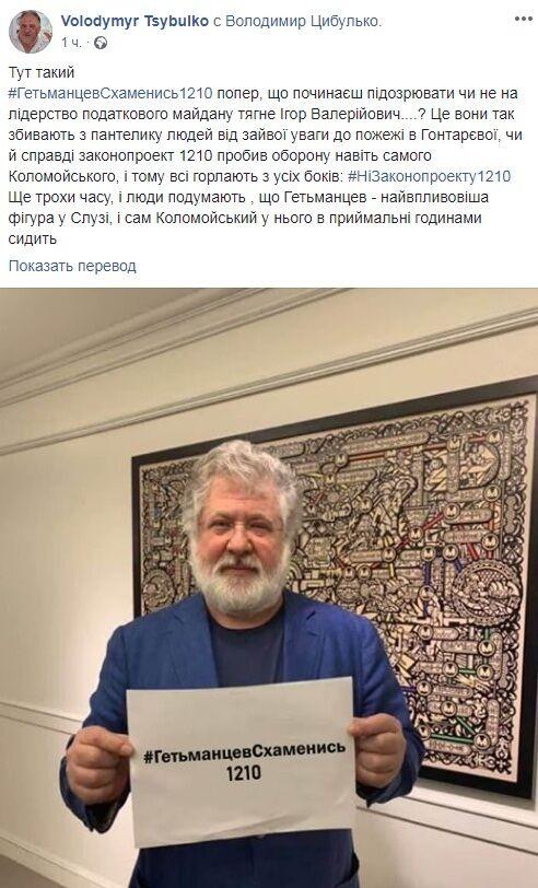 Коломойський проти податкового рекету: в мережі стартував флешмоб з фото олігарха
