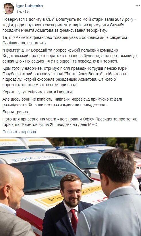 """Луценко звинуватив Ахметова у фінансуванні """"ДНР"""" і дав свідчення СБУ"""