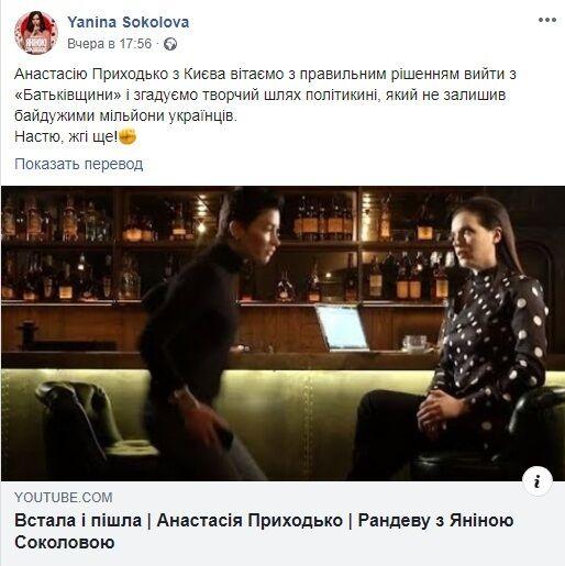 """""""Жгі ще!"""" Яніна Соколова познущалася над Настею Приходько, відео"""