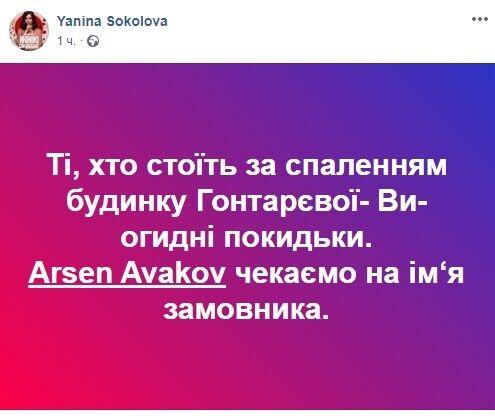 """""""Огидні покидьки"""": Яніна Соколова звернулася до Авакова через Гонтареву"""