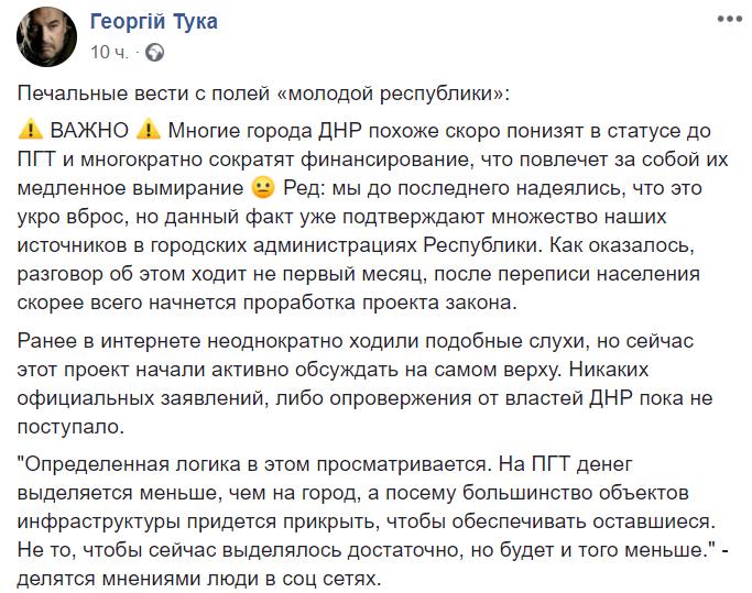 """Донбас почне повільно вимирати: бойовики """"ДНР"""" підтвердили найгірші побоювання"""