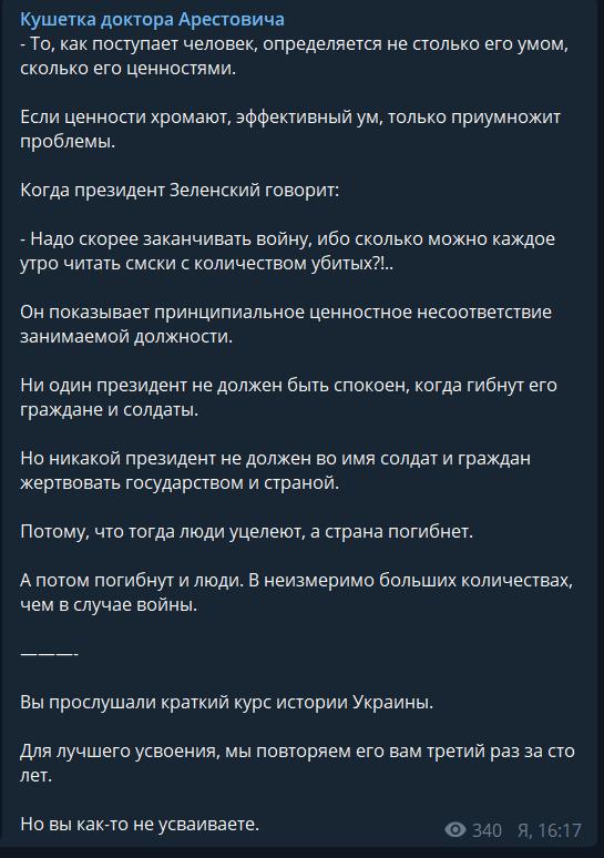 """Зеленський і його """"криві"""" цінності гірші за війну для України - Арестович"""