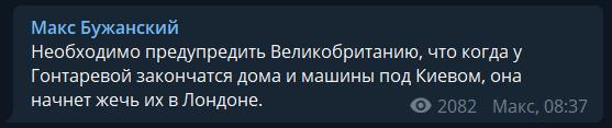 Ждем инсценировки убийства: сторонники Зеленского цинично высмеяли пожар в доме Гонтаревой