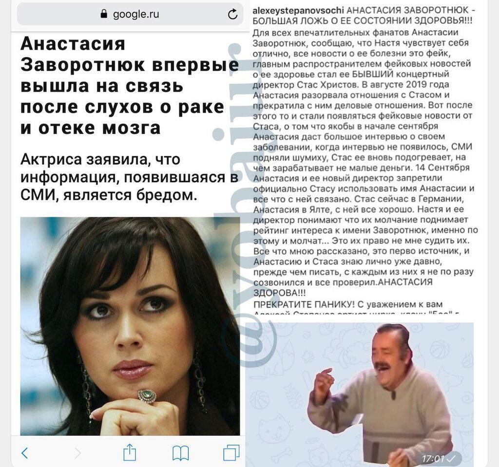 Хто такий Олексій Степанов і що за інтерв'ю із Заворотнюк він продає