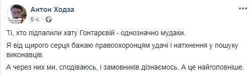 """""""Мудаки"""": Гонтарева выступила с обвинением в адрес Коломойского"""