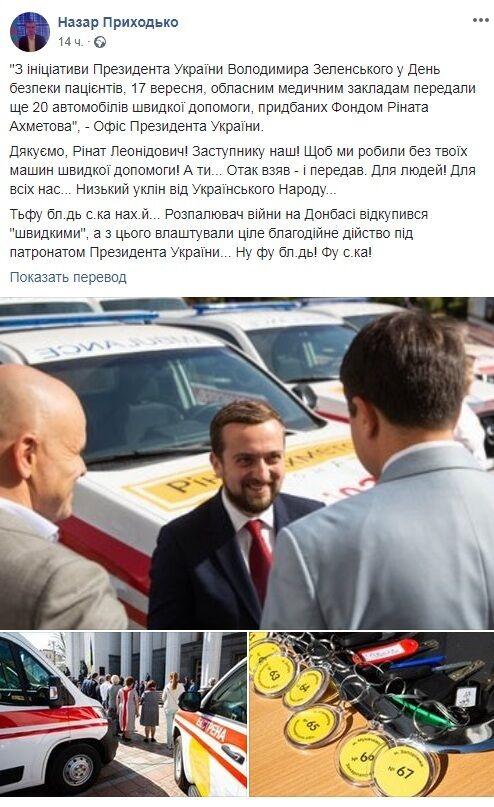 """""""Бл*дь, сука, нах*й"""": Ахметова рознесли вщент через Донбас і Зеленського"""