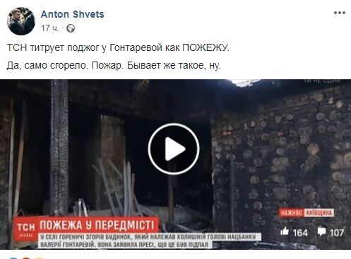 """""""Эти бл*ди будут извиняться"""": """"1+1"""" попал в скандал из-за Гонтаревой, видео"""