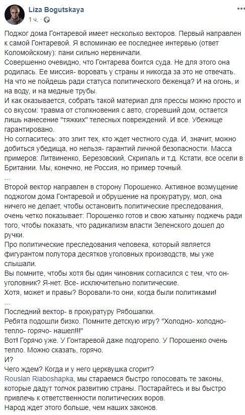 Богуцкая назвала Гонтареву воровкой и призвала Порошенко сжечь свой дом