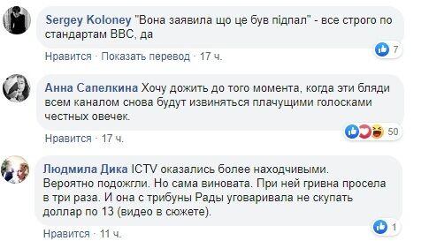 """""""Ці бл*ді будуть вибачатися"""": """"1 + 1"""" потрапив у скандал через Гонтарєву, відео"""
