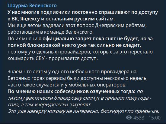 """Зеленський """"тишком"""" знімає заборону на ВКонтакте і Яндекс: названо терміни"""