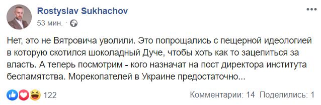 """""""Звільнили опудало!"""" У Зеленського глумляться над В'ятровичем, але є нюанс"""