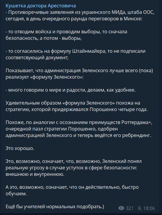 """""""Це добре"""": Арестович несподівано схвалив """"формулу Зеленського"""" щодо Донбасу"""
