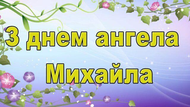 С Днем ангела Михаила! Картинки, открытки и стихи для поздравления на именины