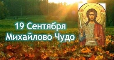Михайлове чудо: картинки і листівки для поздоровлення зі святом