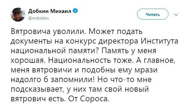 """Мрази б надолго запомнили!"" Добкин разразился угрозами из-за увольнения Вятровича"