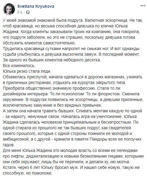 """""""Робили ху*ню мовчки"""": Крюкова назвала владу Зеленського валютною повією"""