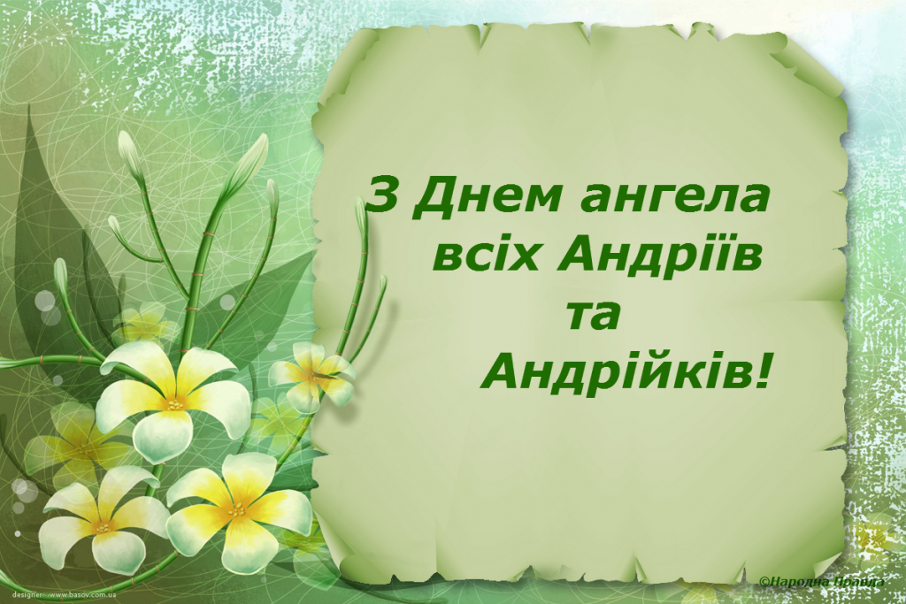 З Днем ангела, Андрію! Картинки, вірші та листівки для привітання на іменини 20 вересня