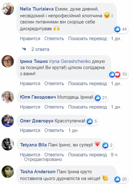 Ирина Геращенко высекла журналиста 1+1 за неприличные вопросы, видео
