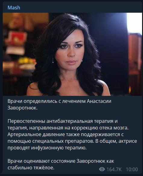 Остается надеяться: какая сейчас главная угроза состоянию Заворотнюк