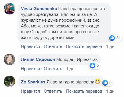 Ірина Геращенко висікла журналіста 1+1 за непристойні питання, відео