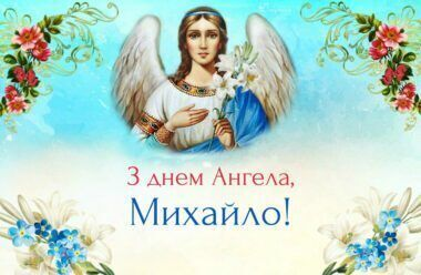 З Днем ангела Михайла! Картинки, листівки та вірші для привітання на іменини