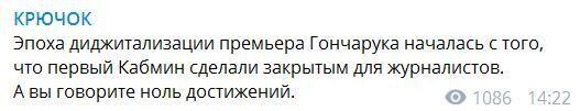 Новий уряд Гончарука відразу запрацював по-азаровськи, відео