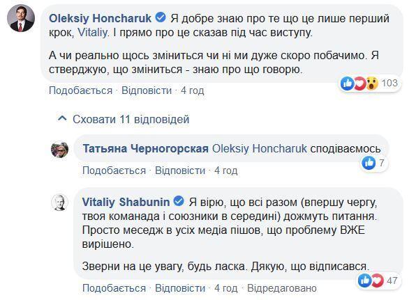 """""""Из Авакова делают британскую королеву"""": Что происходит в Кабмине и МВД"""