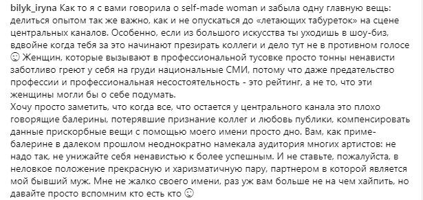 """Ірина Білик влаштувала скандал через Кухар на """"Танцях з зірками"""""""